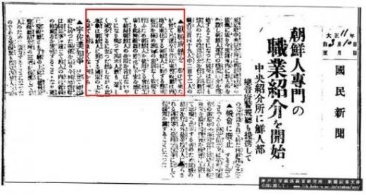 朝鮮人専門職業紹介所2