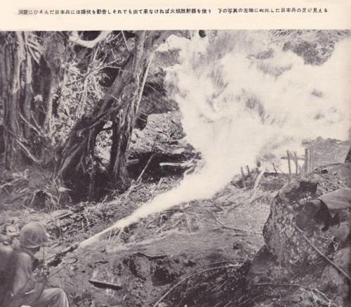 硫黄島火焔放射器
