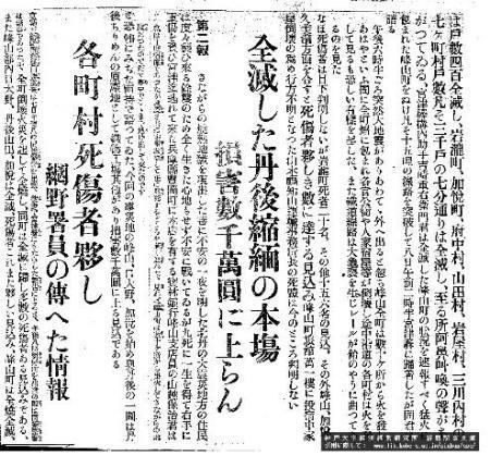 進軍記事北丹後地震2