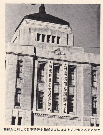 朝鮮総督府と日の丸2