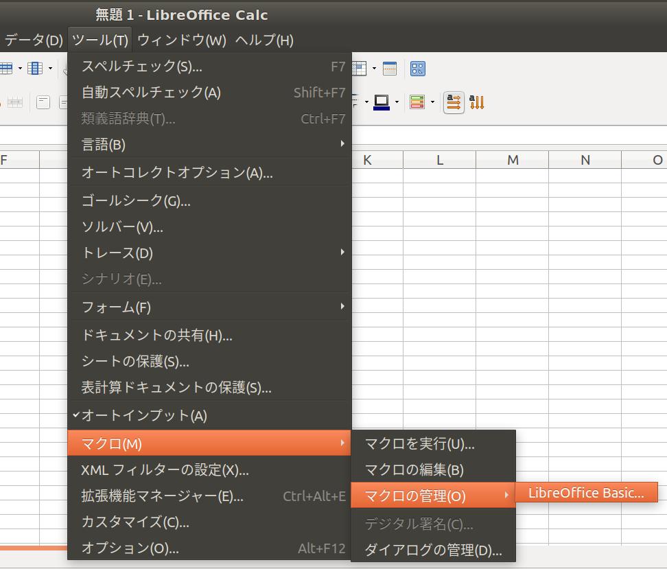 LibreOffice CalcでPythonマクロを使う(1) - 考えるエンジニア