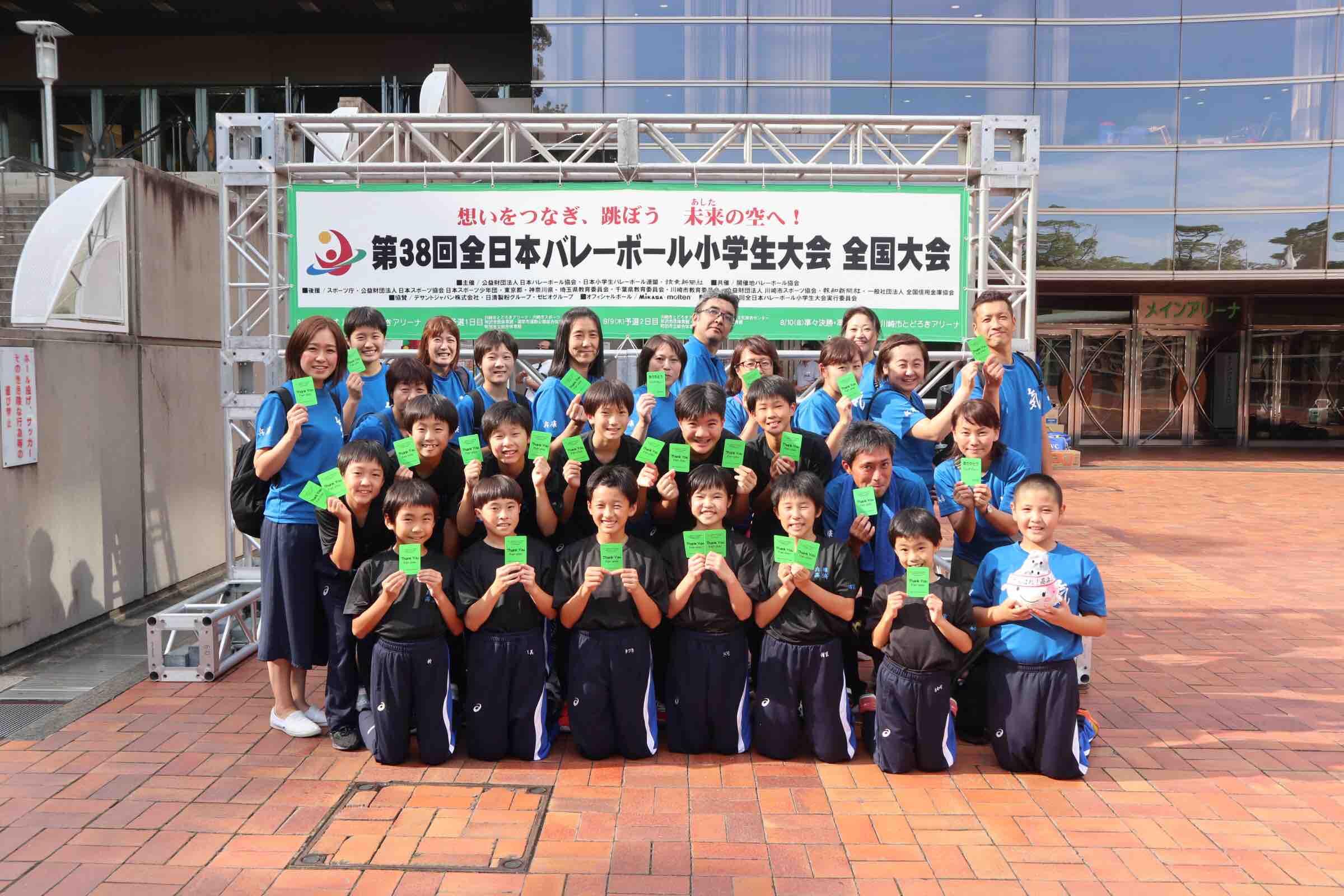 バレーボール 大会 結果 全日本 小学生 2019