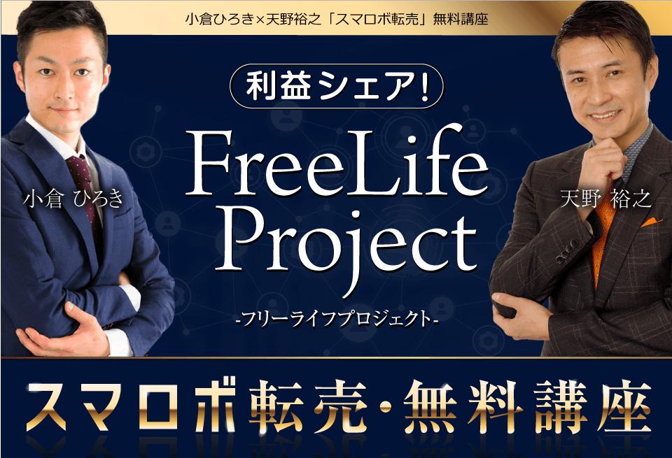 freelifePro01.png