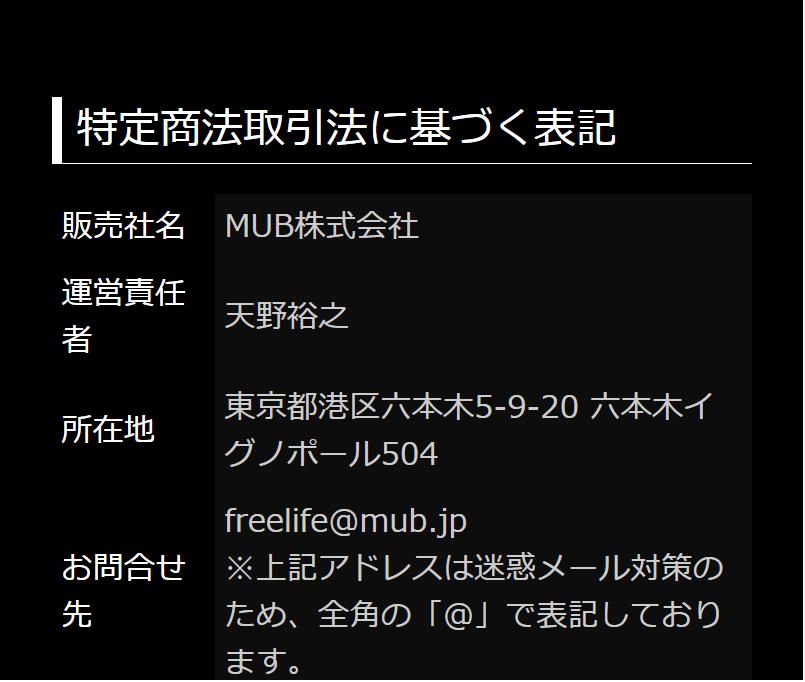 freelifePro02.png