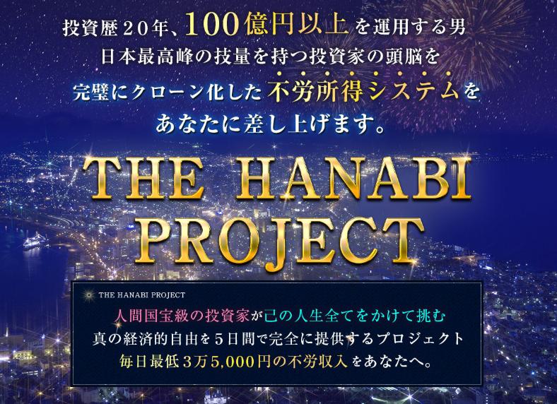 hanabiPro05.png