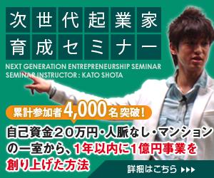 seminar_pic_sozai_bnr_300_250_2.png