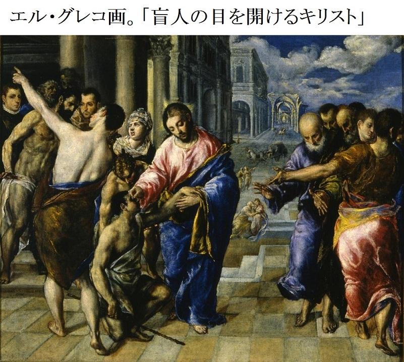 キリストの癒し
