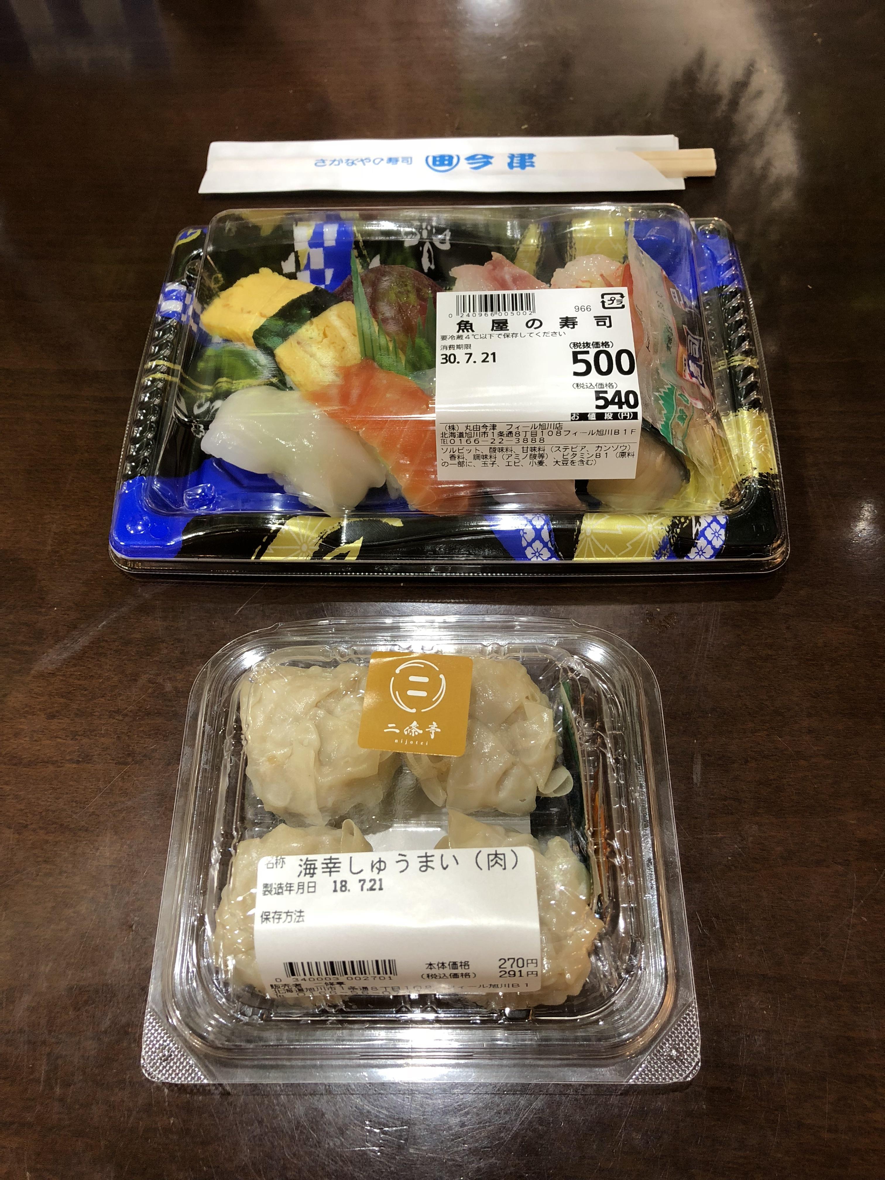 お寿司と焼売