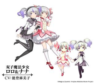 双子魔法少女ロロ&ナナ