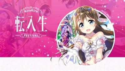 「キラキラ☆転入生フェスティバル」
