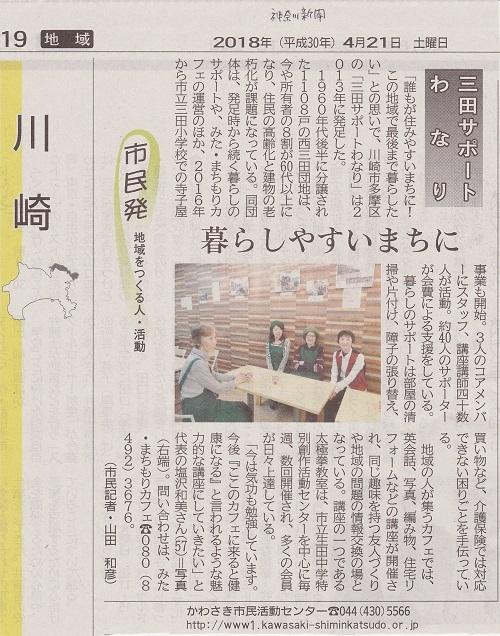 神奈川新聞201804