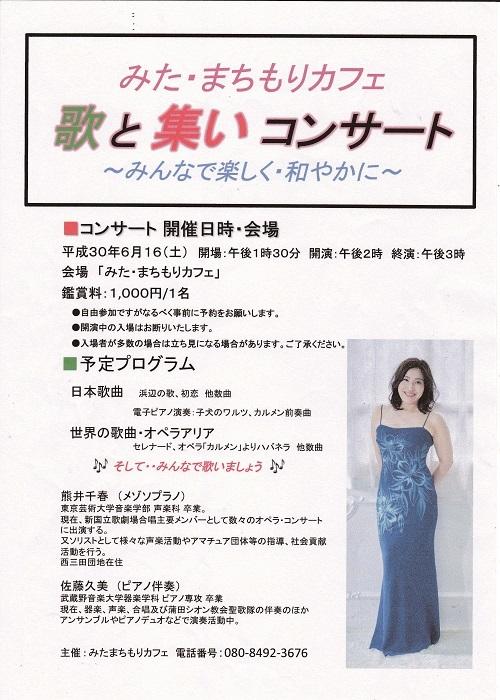 熊井さんコンサートチラシ