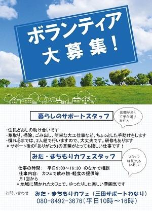 201808通信スタッフ募集300 - コピー