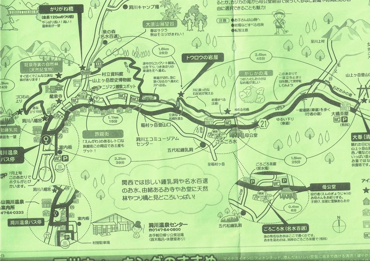 s-洞川自然研究路地図