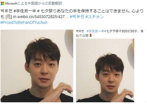 weibo七夕