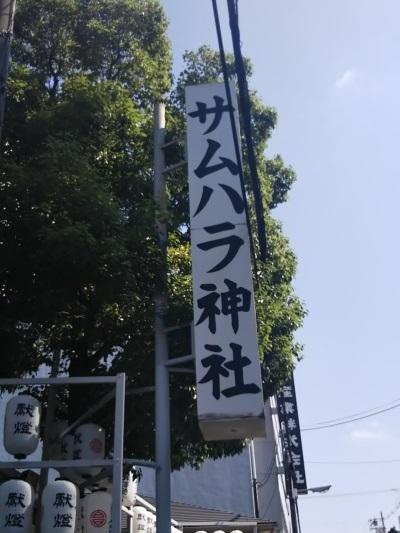 サムハラ神社①