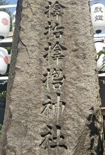 サムハラ神社②