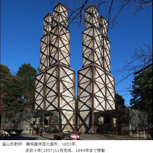 2018-4-12韮山反射炉