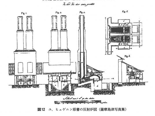 2018-4-15反射炉の原書図面
