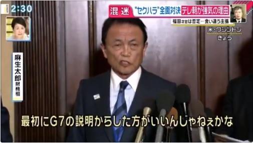 2018-4-20麻生G20会見2