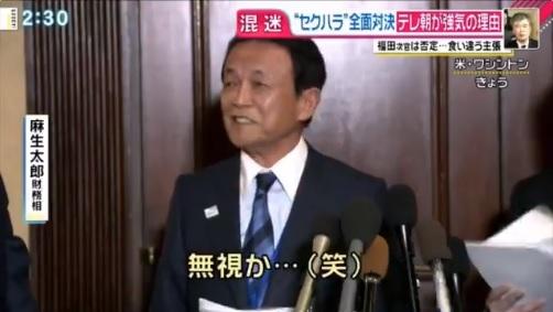 2018-4-20麻生G20会見4