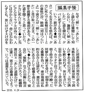 2018-4-28読売新聞編集手帳