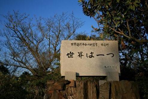 2018-5-3湯川秀樹「世界は一つ」の碑