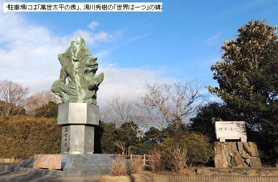 2018-5-3三ヶ根山殉国七士の碑