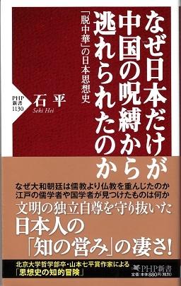 2018-5-27なぜ日本だけが中国の呪縛から逃れられたのか
