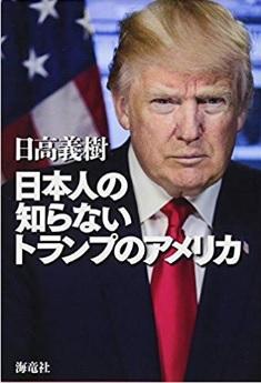 2018-7-8日本人の知らないトランプのアメリカ