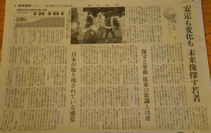 2018-9-7朝日新聞9月6日3面写真