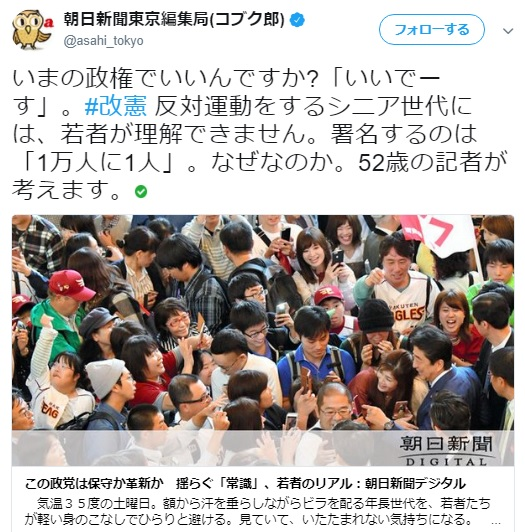 2018-9-7朝日新聞東京編集局(コブクロウ)
