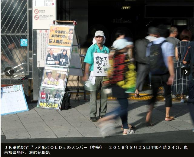 2018-9-7朝日新聞東京編集局(コブクロウ)写真4