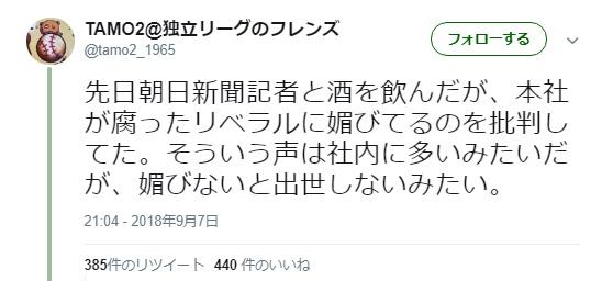 2018-9-9腐敗した朝日新聞1