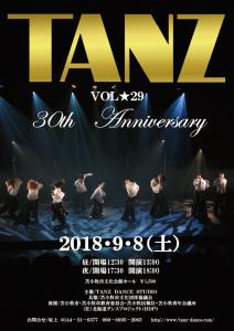 2018tanz29ポスター01