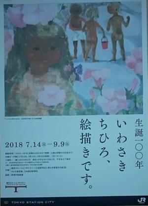いわさきちひろ展20180815