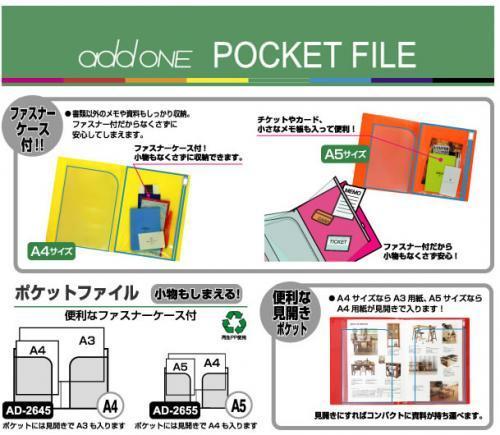 addone pocket file