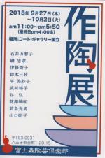 作陶展案内20180927
