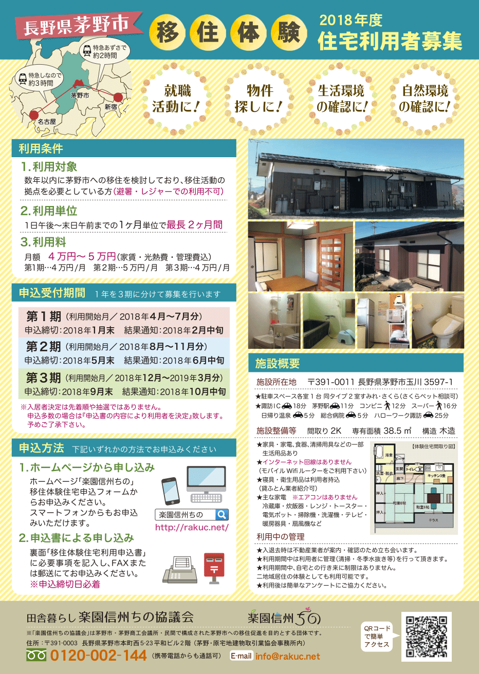 otameshi2018_flyer.png