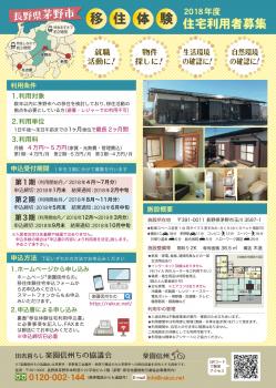otameshi2018_flyer.png
