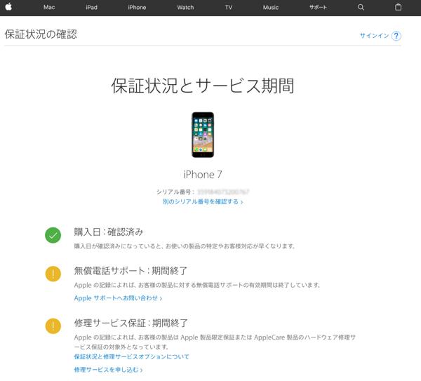 iphone7180723-03_600px.jpg