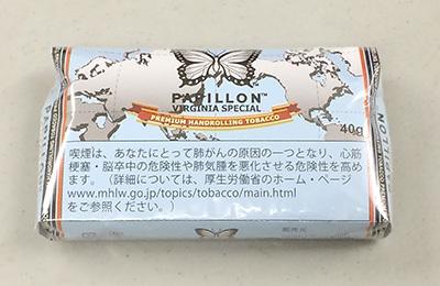 papillon-virginaspecial papillon パピヨン・バージニアスペシャル パピヨン 手巻きタバコ シャグ RYO