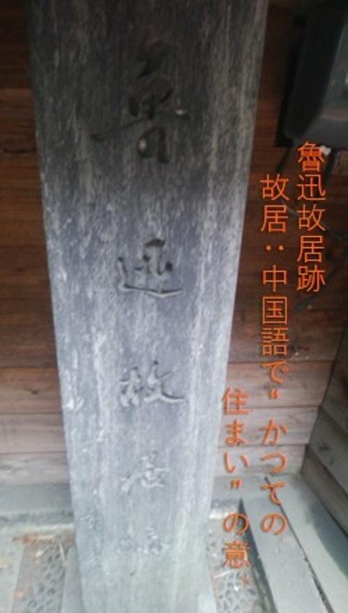 下宿跡石碑