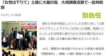 news「女性は下りて」土俵に大量の塩 大相撲春巡業で…批判殺到