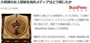 news大相撲の女人禁制を海外メディアはどう報じたか