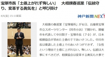 news宝塚市長「土俵上がれず悔しい」 大相撲春巡業「伝統守り、変革する勇気を」と呼び掛け
