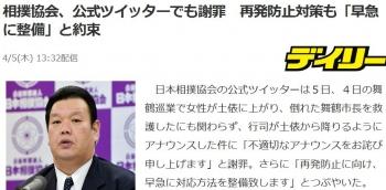 news相撲協会、公式ツイッターでも謝罪 再発防止対策も「早急に整備」と約束