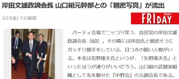 news岸田文雄政調会長 山口組元幹部との「親密写真」が流出