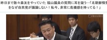 news昨日まで散々森友をやっていた 福山議員の質問に耳を疑う…「北朝鮮情勢をなぜ自民党が議論しない!私今、非常に危機感を持ってる!」
