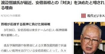 news渡辺恒雄氏が最近、安倍首相との「対決」を決めたと噂される理由